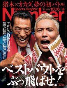 Passato e presente della NJPW, due personaggi veramente simili
