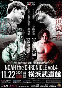 NOAH the CHRONICLE vol.4, Emerald vs Diamond