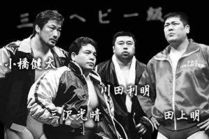 Kenta Kobashi, Mitsuharu Misawa, Toshiaki Kawada e Akira Taue: I quattro Pilastri del Paradiso del Wrestling